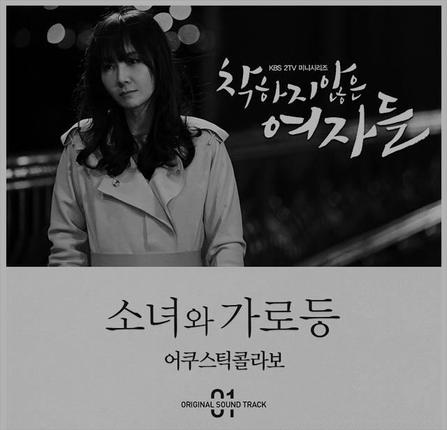 착하지 않은 여자들 OST Part 1