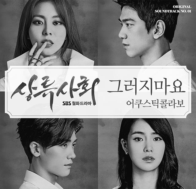 SBS드라마 상류사회 OST