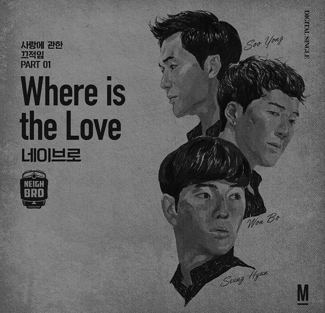 사랑에 관한 끄적임 Part 01 : Where Is The Love