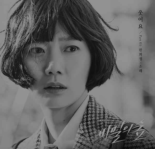 비밀의 숲 OST Part 5