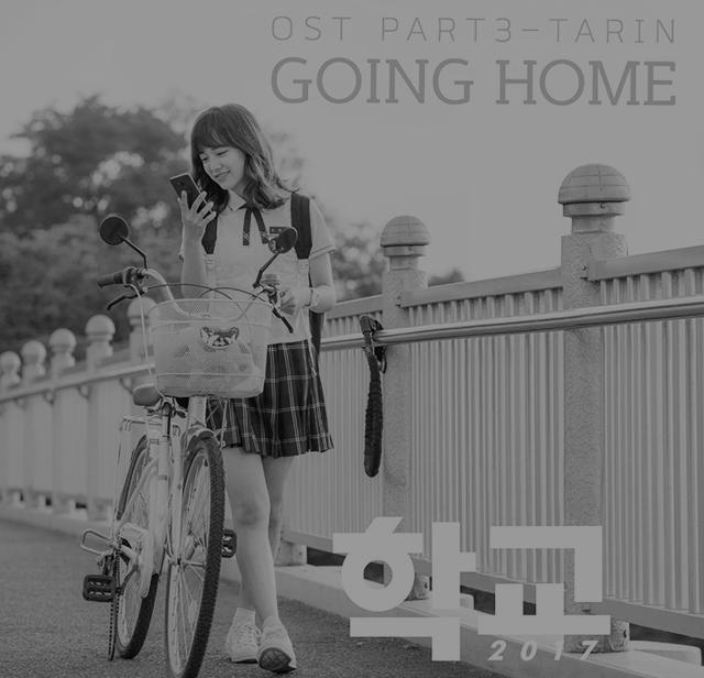 학교 2017 OST Part 3