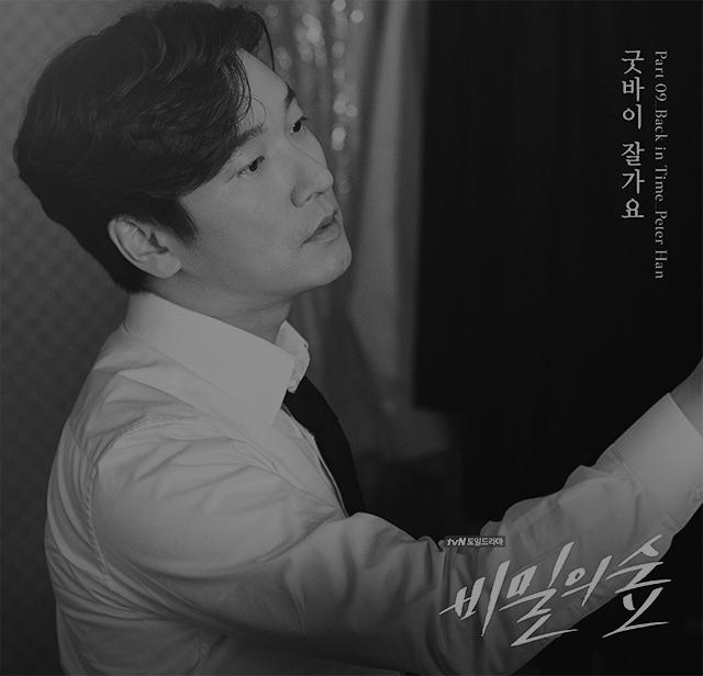 비밀의 숲 OST Part 9