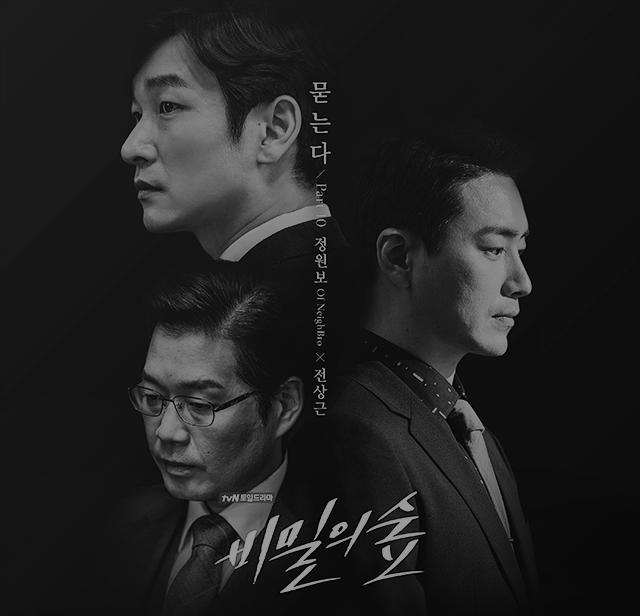비밀의 숲 OST Part 10